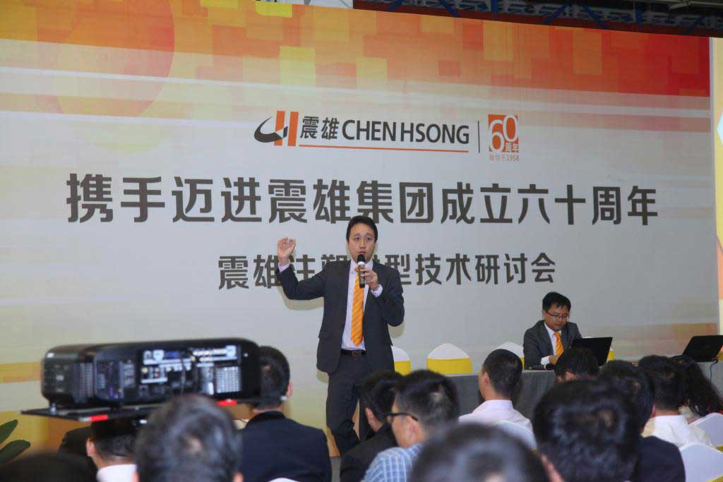 Chen Hsong injection molding technology seminar in Shunde.