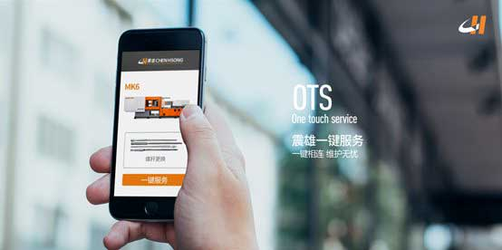 OTS (One Touch Service)