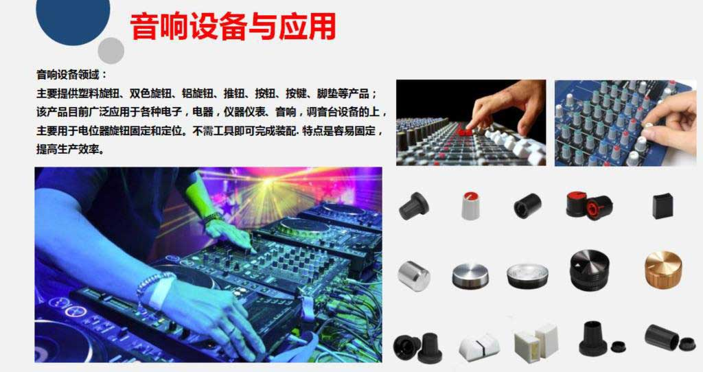 Heying Group specializes in the development and manufacture of high-precision/high-quality plastic fittings, parts and moulds for audio/visual equipment.