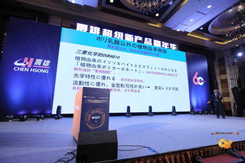 China Manufacturing 2025