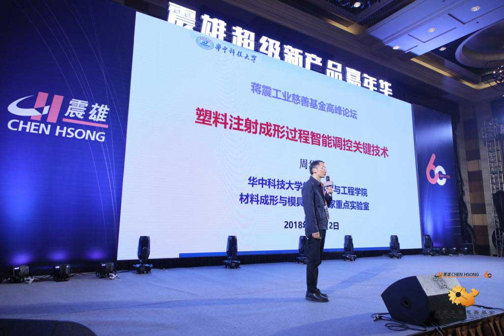 Opening Act: Chiang Chen Industry Charity Foundation Summit Seminar on Artificial Intelligence and China Manufacturing 2025